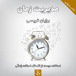 کتاب صوتی مدیریت زمان برایان تریسی