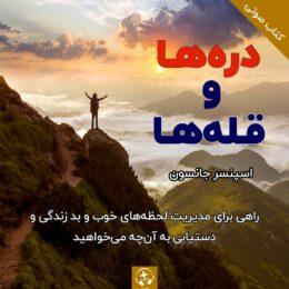 کتاب صوتی دره ها و قله ها اسپنسر جانسون