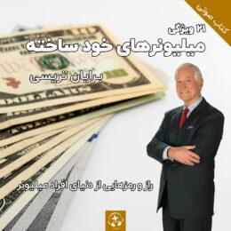 کتاب صوتی ۲۱ ویژگی میلیونرهای خود ساخته برایان تریسی