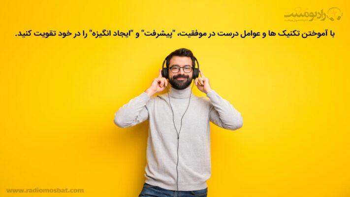 عوامل پیشرفت - رادیو مثبت