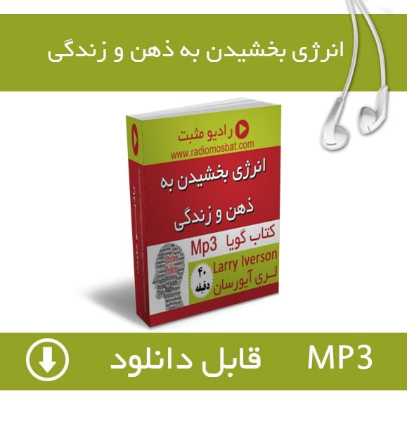کتاب صوتی انرژی بخشیدن به ذهن و زندگی