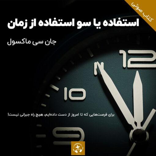 کتاب صوتی استفاده یا سوء استفاده از زمان جان ماکسول