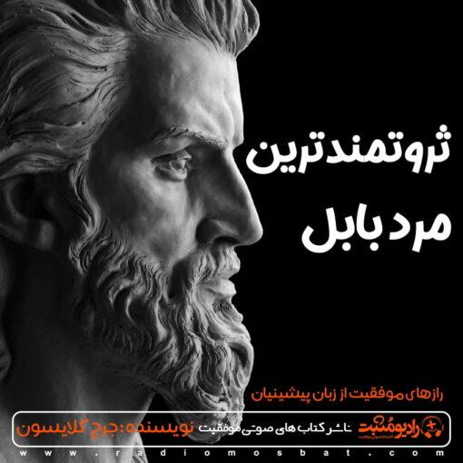 کتاب صوتی ثروتمندترین مرد بابل جرج کلایسون