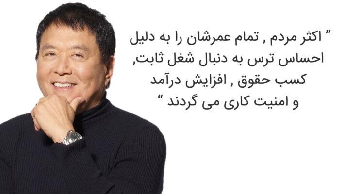 سخن رابرت کیوساکی
