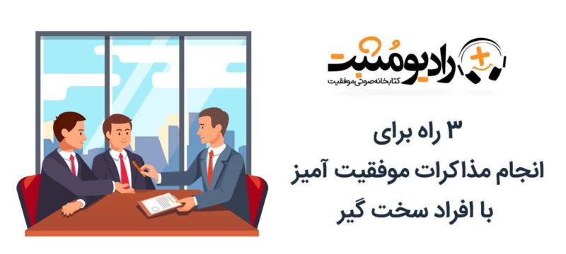 3 راه برای انجام مذاکرات موفقیت آمیز با افراد سخت گیر