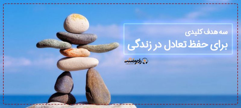 سه هدف کلیدی برای حفظ تعادل در زندگی