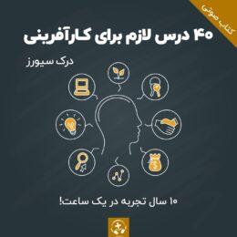 کتاب صوتی ۴۰ درس لازم برای کارآفرینی درک سیورز
