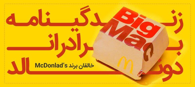 کتاب صوتی زندگینامه برادران دونالد | خالقان برند McDonald's