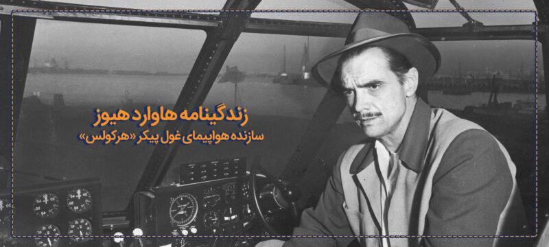 کتاب صوتی زندگینامه هاوارد هیوز | سازنده هواپیمای غول پیکر هرکولس