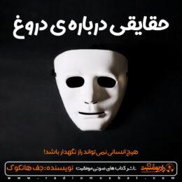 کتاب صوتی حقایقی درباره دروغ جف هانکوک