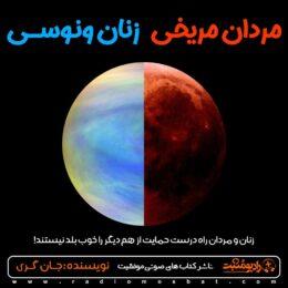 کتاب صوتی مردان مریخی زنان ونوسی جان گری