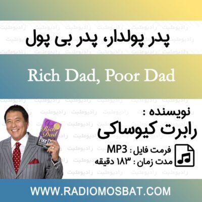 کتاب صوتی پدر پولدار پدر بی پول