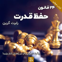 کتاب صوتی ۲۴ قانون حفظ قدرت جلد ۲