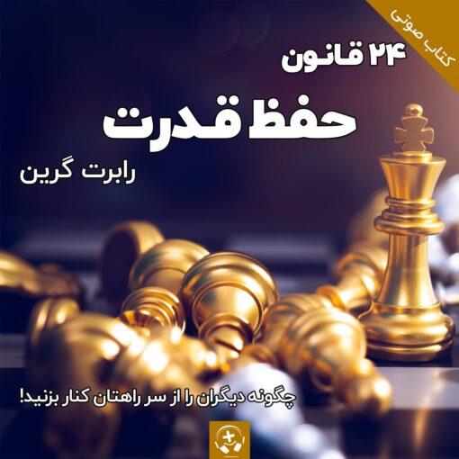 کتاب صوتی ۲۴ قانون حفظ قدرت جلد ۲
