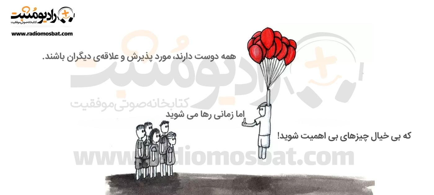 اینفوگرافی کتاب هنر ظریف بی خیالی