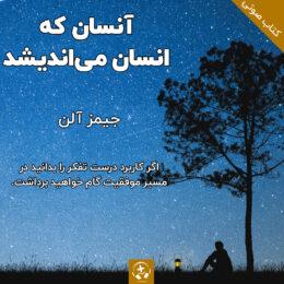 کتاب صوتی آن سان که انسان می اندیشد - جیمز آلن