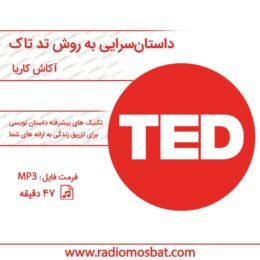 کتاب صوتی داستان سرایی به روش تد تاک