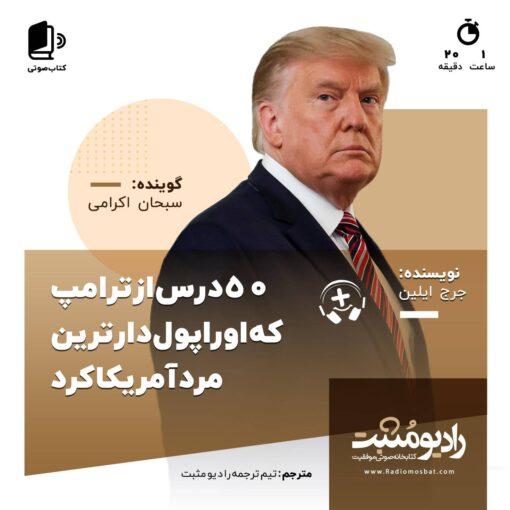 کتاب صوتی زندگینامه دونالد ترامپ